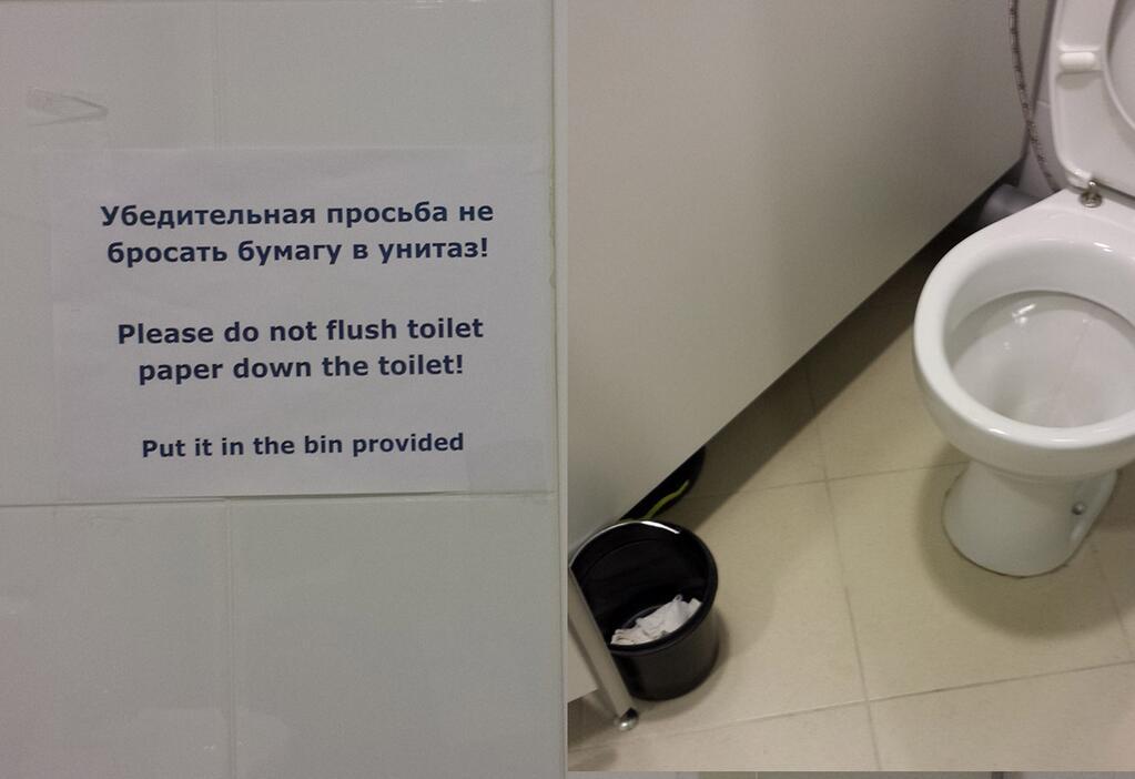 Sochi Toilet